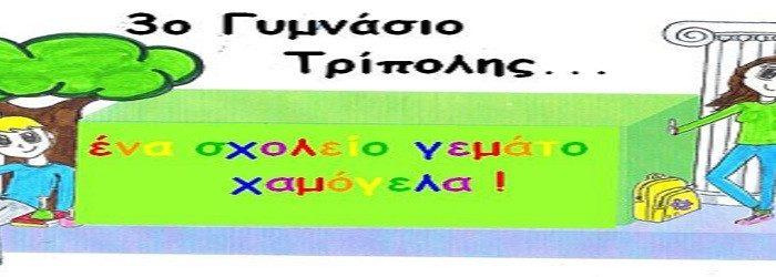 3ο Γυμνάσιο Τρίπολης